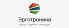 Promokod-Ergotronica