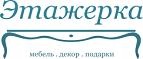 Promokod-Etagerca