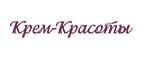 Promokod-Krem-Krasoty