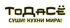 Promokod-ToDaSe