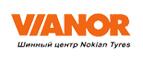 Promokod-Vianor