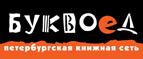 Promokody-Bukvoed
