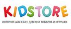 Promokody-KidStore