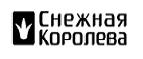 kuponi-snezhnaya-koroleva