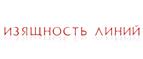 Promokody-Izyaschnost-Liniy