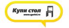 Promokod-Kupi-Stol