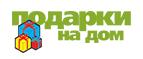 Promokod-Podarki-Na-Dom