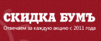 Promokod-Skidka-Bum