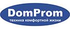 Promokody-DomProm