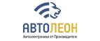 Promokod-Autoleon
