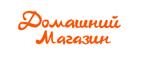 Promokod-DomashniyMagazin
