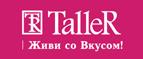 Promokod-Taller