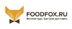 Promokod-FoodFox
